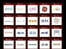 中文字体logo图片