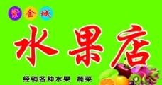 水果店招牌图片