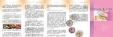 中国居民膳食指南之常吃鱼禽蛋类图片