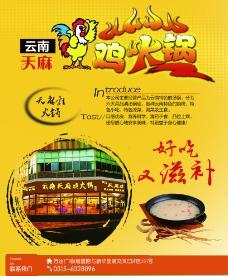 鸡火锅图片