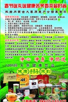 苦荞名茶宣传页图片