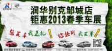 2013车展图片
