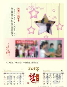 挂历模版 11月 12月图片