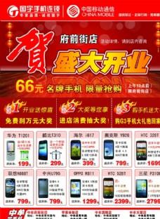 单页 手机单页 彩页 宣传单
