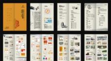 画册 折页 中国风图片