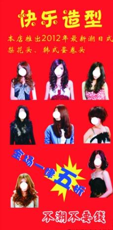 造型美发图片