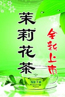 茶展板图片