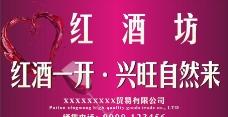 紅酒廣告圖片