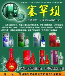 生态酒海报图片