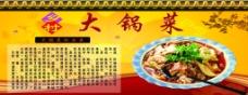 大锅菜图片
