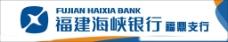 福建海峡银行图片