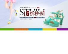 鞋子banner图片