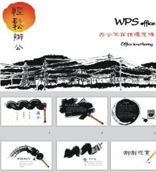 中国风ppt 水墨
