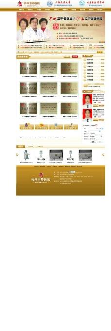 五官科荣誉页面图片