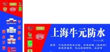 上海牛元防水广告
