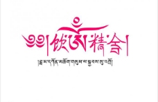 饮光精舍 logo图片