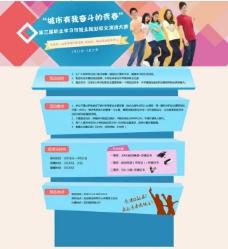 比赛预告网页专题设计图片