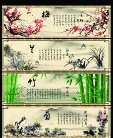 梅兰竹菊图片