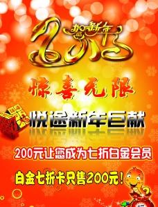 新年海報圖片