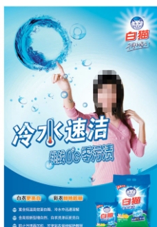 洗衣粉广告海报图片